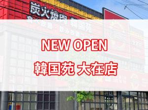 大分市横田に「韓国苑 大在店」がオープン!特急レーンとキッズルーム完備の大型焼肉店