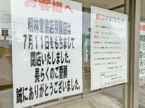 「明林堂書店 羽屋店」が2021年7月11日で閉店してる