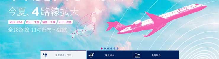 航空会社のホームページ