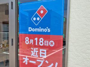 羽屋バイパス沿いに「ドミノ・ピザ大分古国府店」がオープンするらしい!