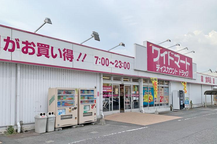 ワイドマート宗方店の外観画像