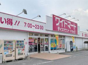 「ワイドマート 宗方店」が2021年8月22日に閉店するみたい。大分市内では最後の店舗