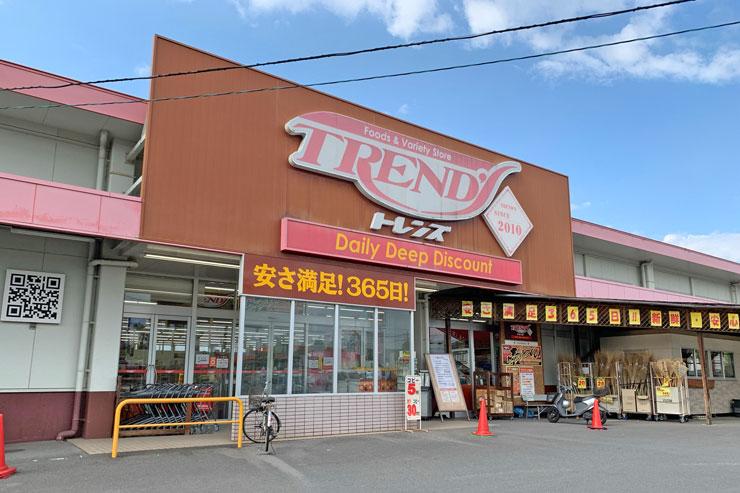 トレンズ古国府店の外観画像