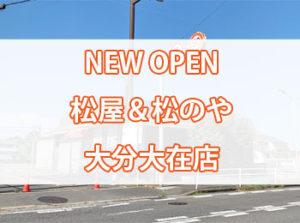 大在に牛丼チェーン店の「松屋」がオープンするらしい!とんかつ専門店「松のや」も併設