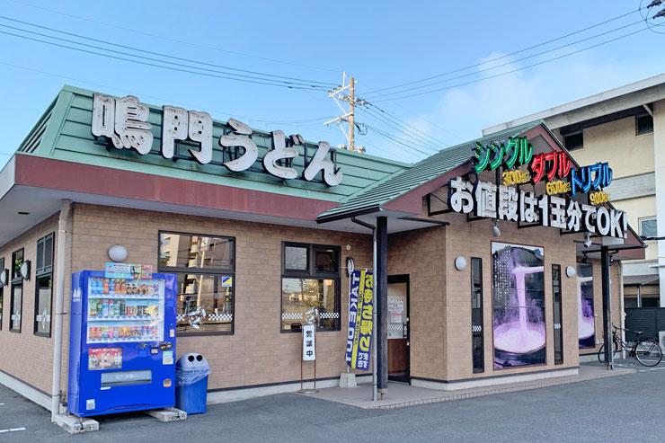 鳴門うどん舞鶴店の外観画像