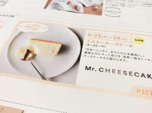 【九州初上陸】人気チーズケーキ専門店「Mr CHEESECAKE」がアミュプラザおおいたに期間限定オープン!