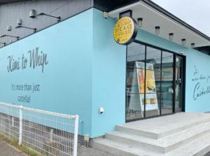 【大分初出店】純生カステラ専門店「キミとホイップ」が大分市羽屋にオープンするらしい!