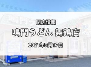 大分市舞鶴町の「鳴門うどん」が2021年9月17日で閉店するみたい
