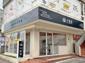 【大分初出店】台湾カステラ専門店「中村屋」が大分市萩原にオープンするらしい!