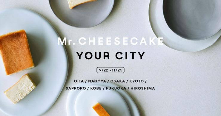 ミスターチーズケーキの画像
