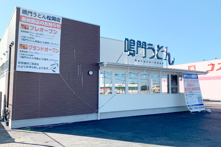 鳴門うどん松岡店の店舗画像