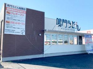 大分市松岡に「鳴門うどん」がオープンするらしい!ロゴが新しくなってる!