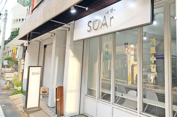 韓国料理ソア大分店の外観画像