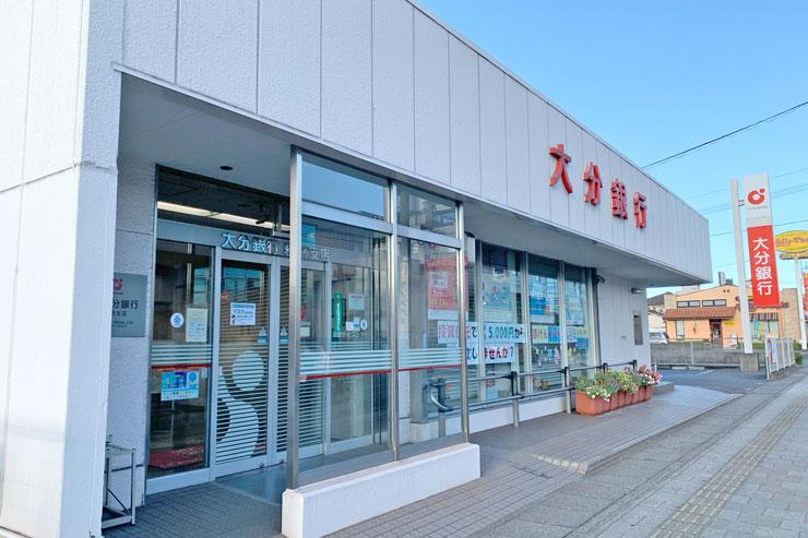 大分銀行萩原支店の店舗画像