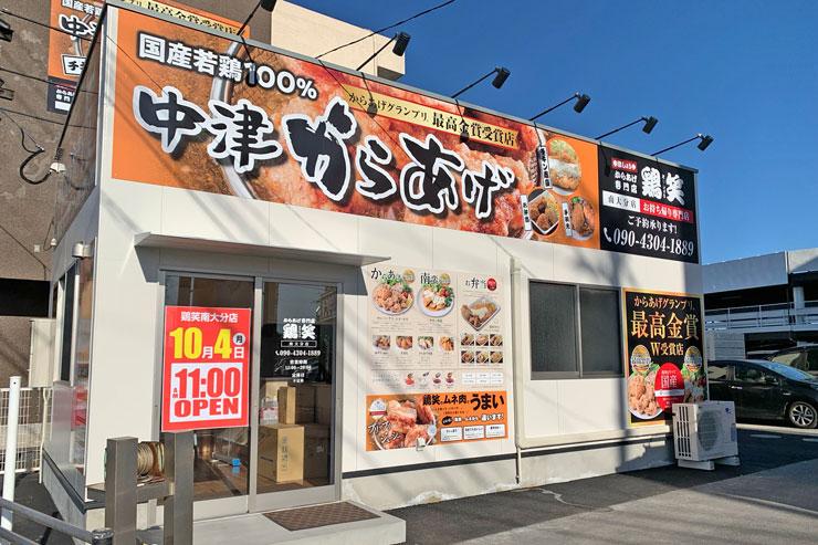 鶏笑 南大分店の店舗外観画像