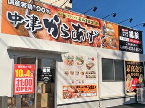 【鶏笑 南大分店】店舗数日本一のからあげ専門店が大分に初出店するらしい!