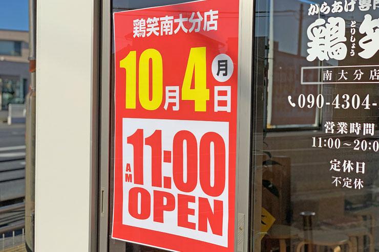 鶏笑南大分店のオープンポスター