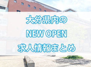 大分県内に新しくオープンするお店のアルバイト求人情報まとめ【毎週更新中】