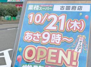 大分市古国府の「生鮮&業務スーパー」は10月21日にオープンするらしい!