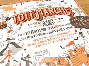 アミュプラザおおいた屋上で「トワマルシェ」というフリーマーケットが10月30日・31日に初開催されるみたい!
