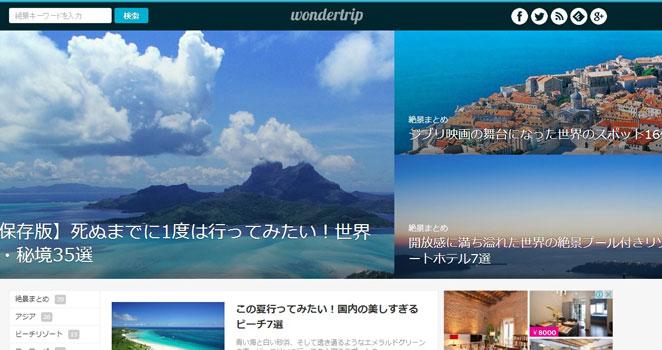 キュレーションサイトの画像