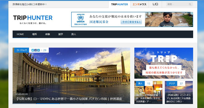 旅メディアサイトの画像