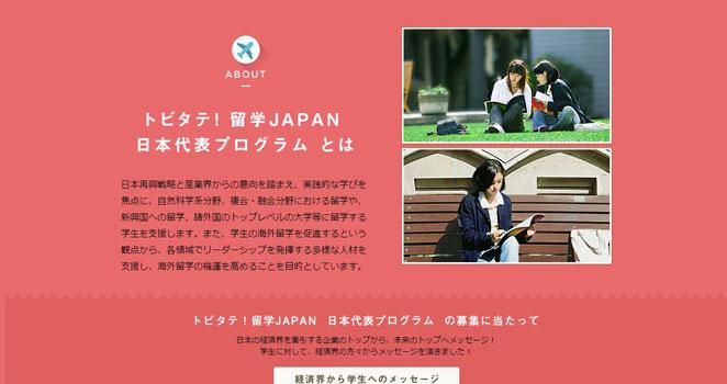 日本文理大学 留学