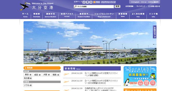 大分空港の画像