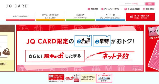 クレジットカードのホームページ例