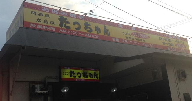 居酒屋たっちゃん敷戸店の外観画像
