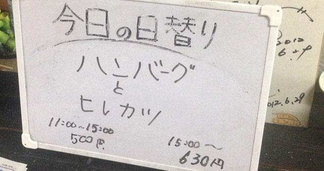 大分市 500円 定食
