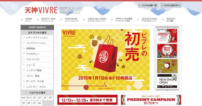 天神ビブレ 初売り 福袋 2015