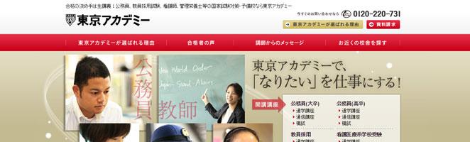 東京アカデミーのWebサイト