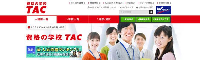 TAC大分のWebサイト