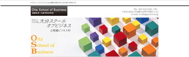 平松学園のWebサイト