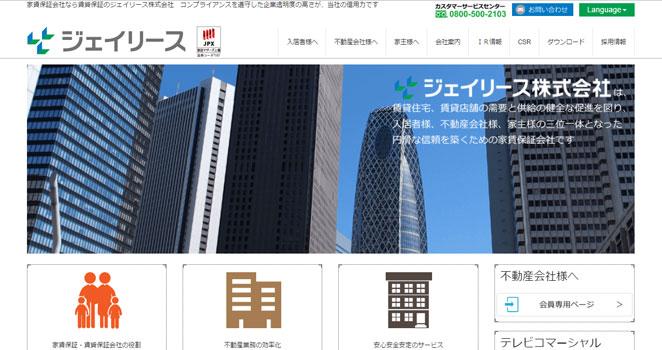 大分市の成長性のある会社