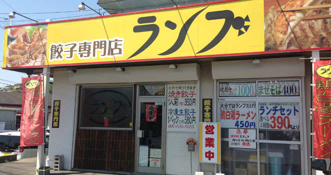 餃子専門店ランプの外観画像