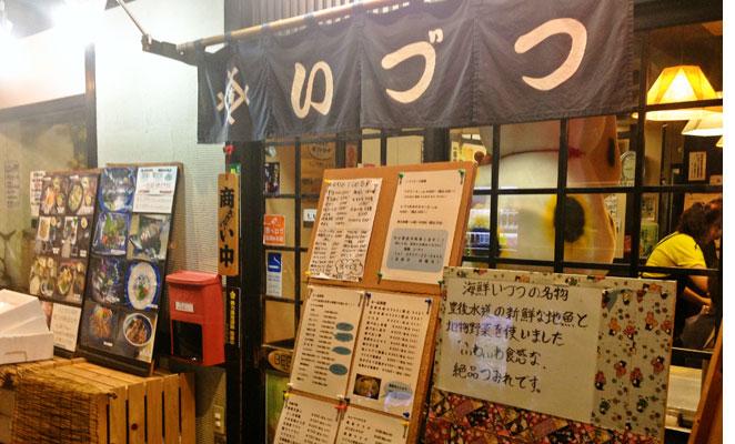 海鮮いづつの店舗画像
