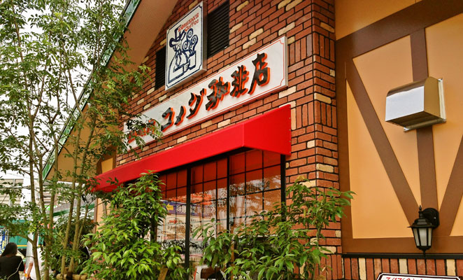 コメダ珈琲店 大分市明野 外観 画像