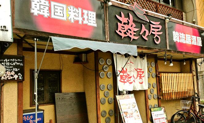 韓流居酒屋 韓々房の外観画像