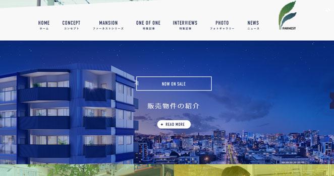 マンションのWebサイト