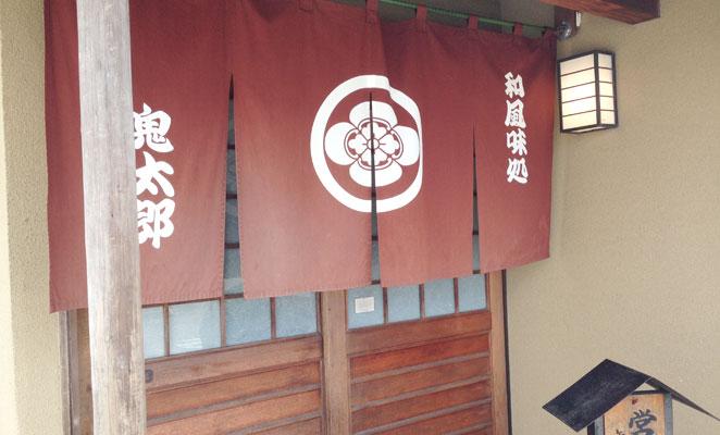 中津鬼太郎の店舗写真