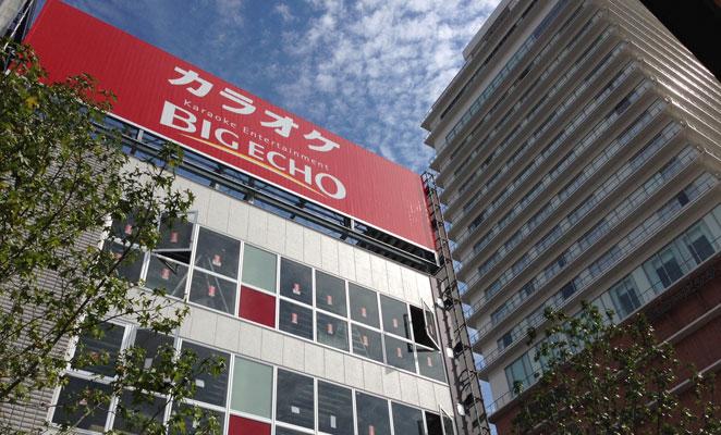 カラオケビッグエコー大分駅前店の画像