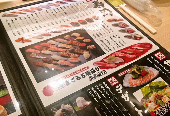 パークプレイス大分 お寿司