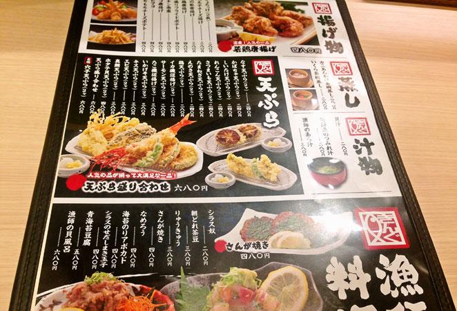 パークプレイス 天ぷら から揚げ