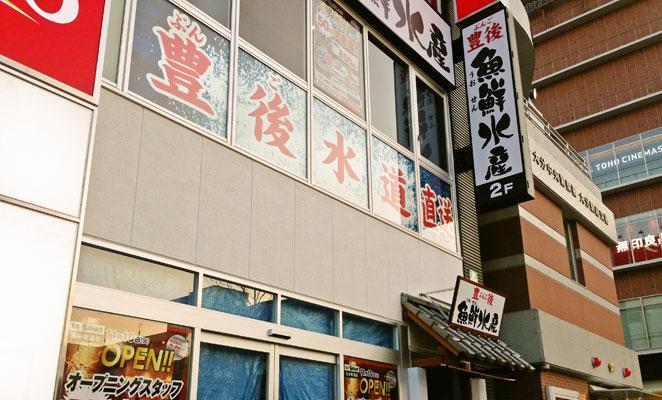 豊後魚鮮水産 大分駅前店の外観