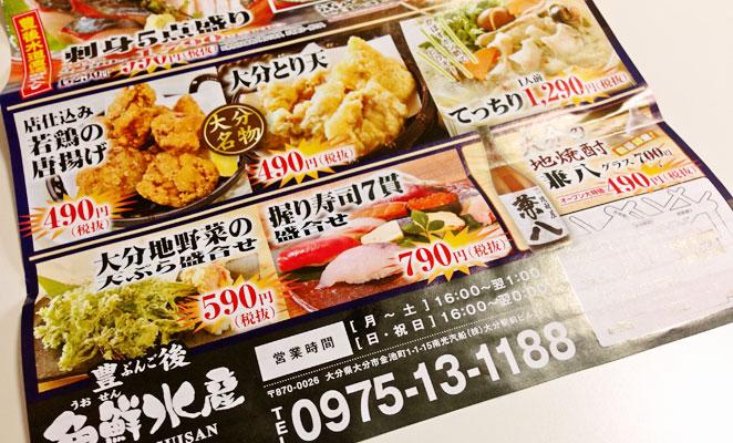 豊後魚鮮水産 大分駅前店のメニュー