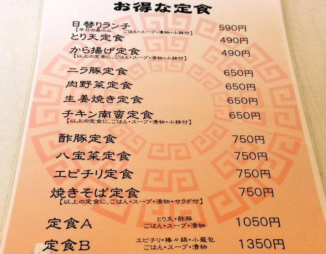中華料理 虎福のメニュー画像