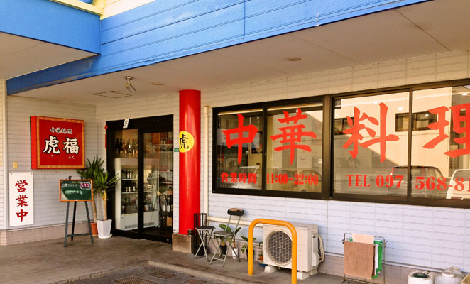 中華料理 虎福の外観画像