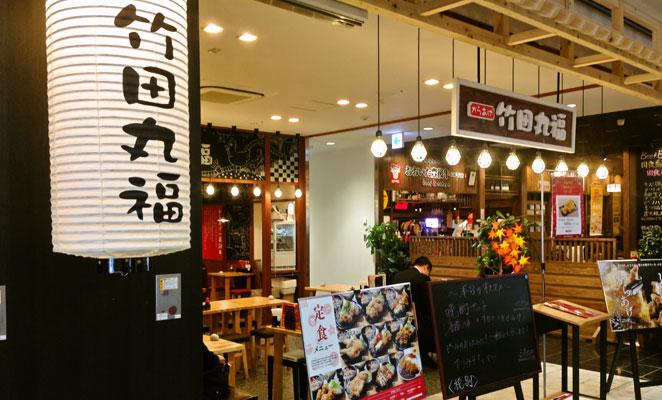 竹田丸福アミュプラザおおいた店の外観画像